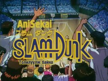 [ANS]_Slam_Dunk_-_002_[MN][480P][E90AB07C].mp4