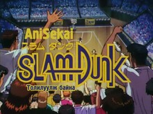 [ANS]_Slam_Dunk_-_004_[MN][480P][5528DC3D].mp4