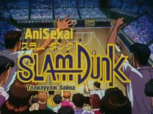[ANS]_Slam_Dunk_-_016_[MN][480P][31EADACC].mp4