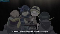 [AniKod] Made in Abyss - 04.mp4