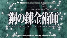 [MNF]_Fullmetal_Alchemist_-_Brotherhood_-_35_[720p][8D7E2728].mp4